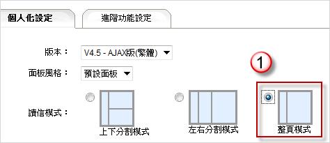 Mail2000 整頁模式