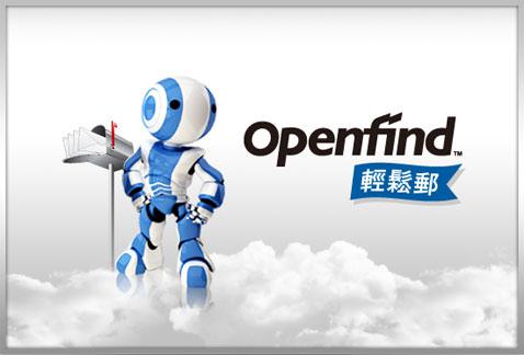 Openfind 輕鬆郵