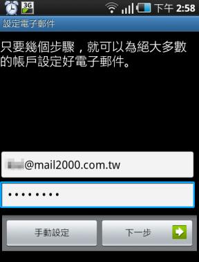 i9000 設定電子郵件