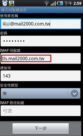 i9000 收信伺服器設定