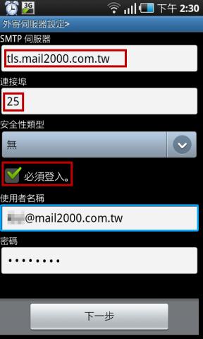 i9000 外寄伺服器設定