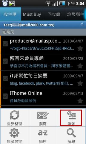 i9000 電子郵件帳號管理