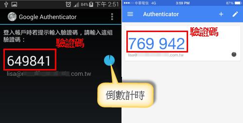 app 產出驗證碼