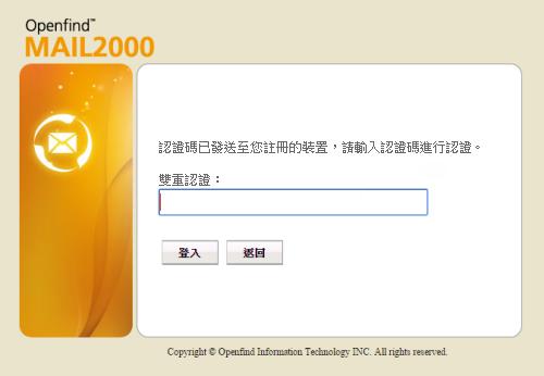 請輸入傳送至您手上機的認證碼