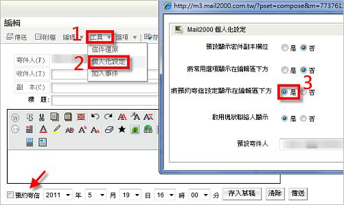 預約寄信功能顯示於編輯區下方