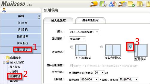 將分割模式改成「整頁模式」