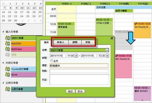 V6行事曆