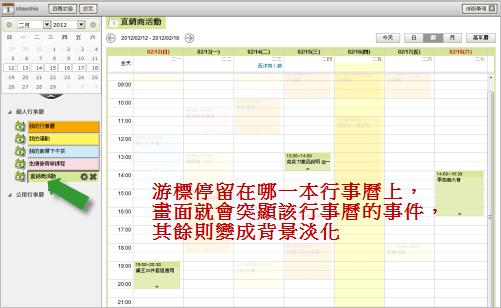 Mail2000 v6 行事曆